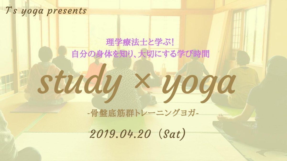 理学療法士 × Yoga-骨盤底筋トレーニングヨガー❣参加者募集中❣
