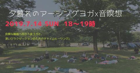 夕暮れ時のアーシングヨガx音瞑想♩参加者募集中❣