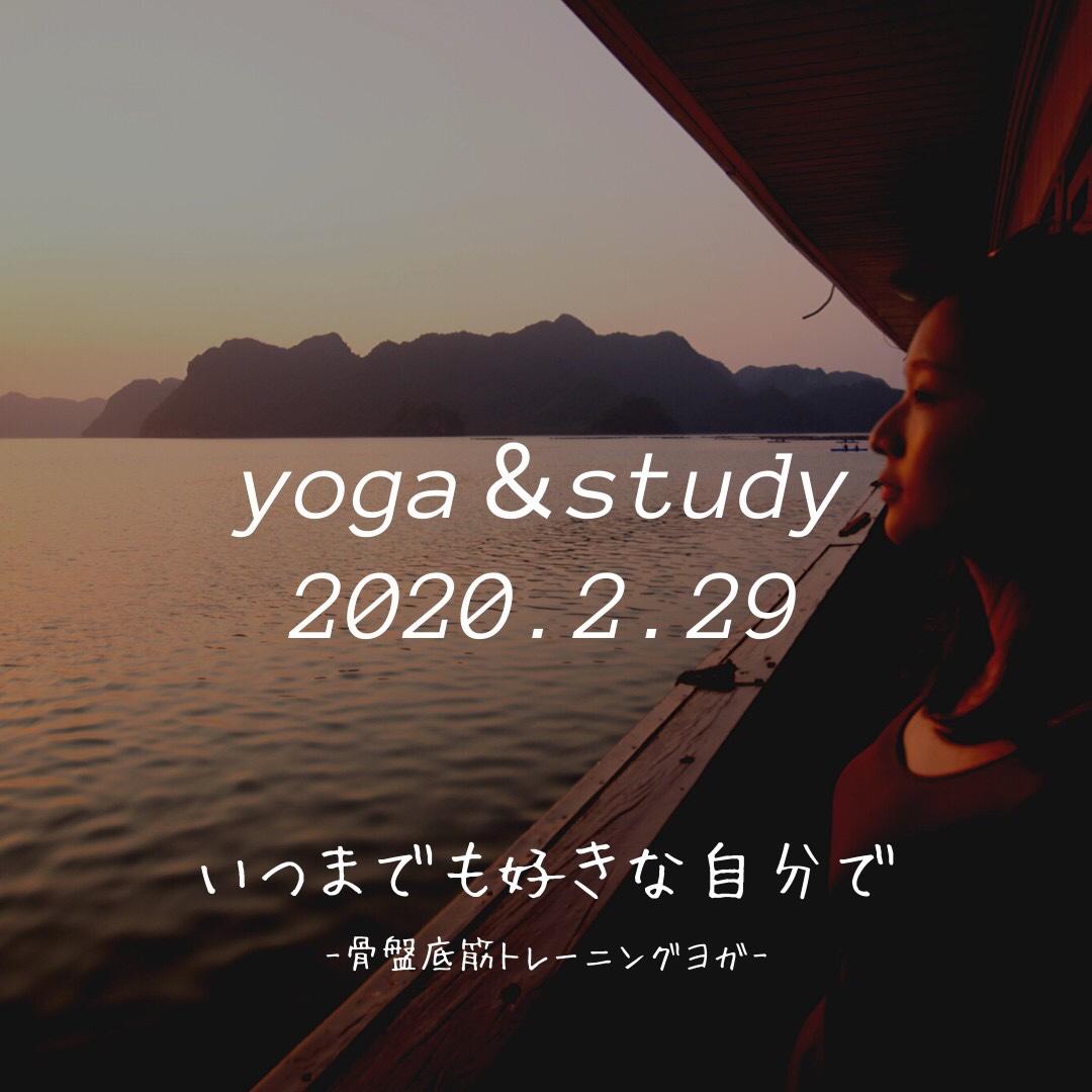 🈵study × yoga-骨盤底筋トレーニングヨガー❣参加者募集中❣