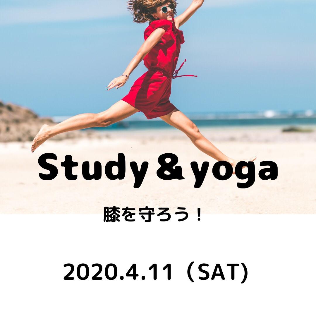 【延期】「study & yoga」理学療法士と学ぶ膝痛 募集中‼