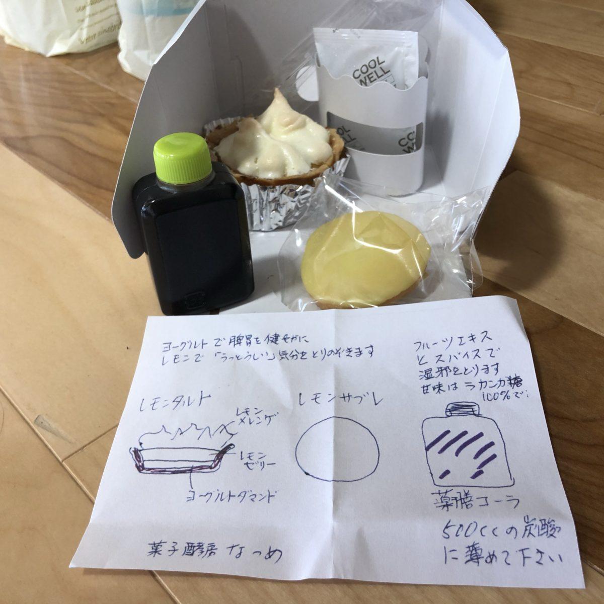 【満員御礼】7月の薬膳菓子&骨盤底筋ヨガ 参加者募集中❣