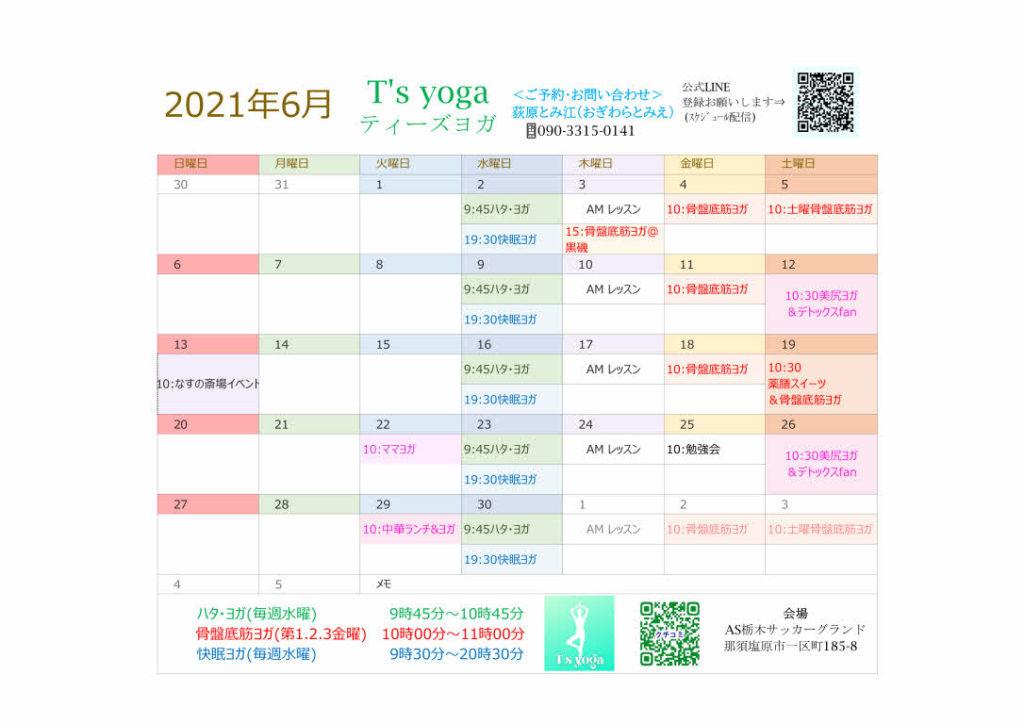 T's yoga、ティーズヨガ、栃木県北エリア、大田原市、那須塩原市、矢板市、近くのヨガ教室、