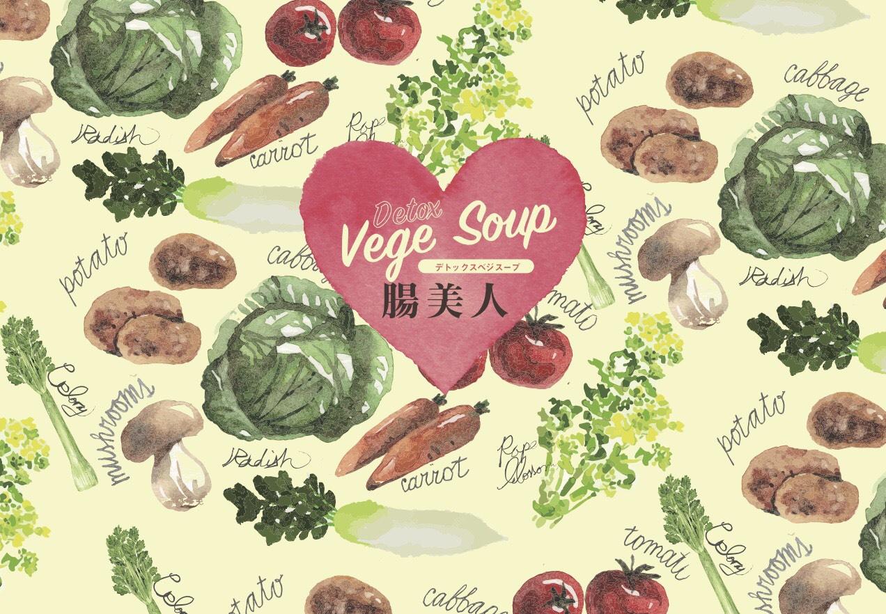 デトックスベジタブルスープ,デトベジスープ,T's yoga、ティーズヨガ、プライベートヨガ,パーソナルヨガ、デトックス